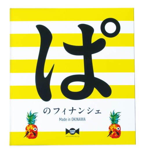 ぱのフィナンシェ |パイン フィナンシェ 沖縄土産 おみやげ ギフト 贈りもの お取り寄せ ファッションキャンディ